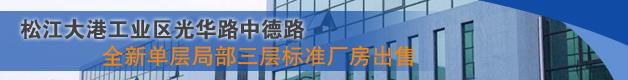 松江区单层/多层厂房出售